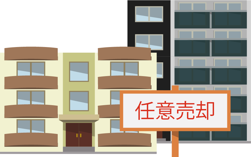 投資用マンション・収益物件の任意売却について