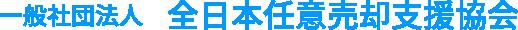 一般社団法人 全日本任意売却支援協会