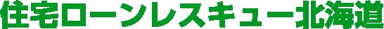 住宅ローンレスキュー北海道